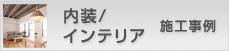 内装/インテリア