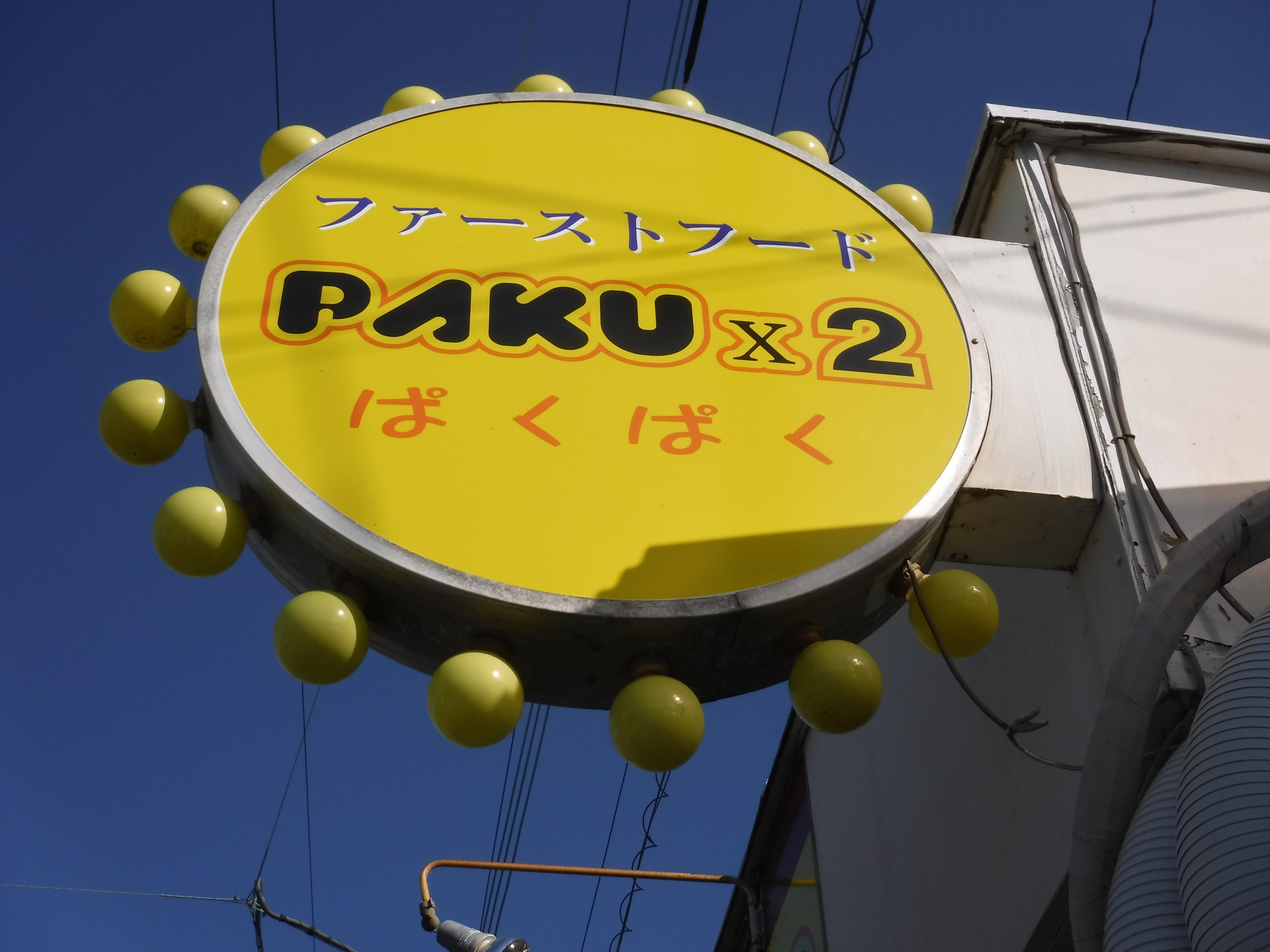 お店をやるので・・・PAKU×2(パクパク) 看板取付♪