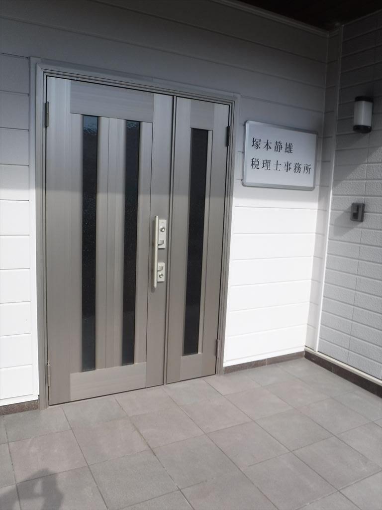 事務所の玄関を大きく変更したいです! 玄関扉・外壁